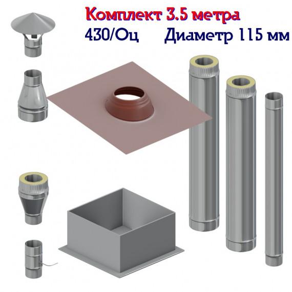 Комплект дымохода 115 мм «БЮДЖЕТ» (нерж./оц.) 3,5 метра (2-е сэндвич-трубы)