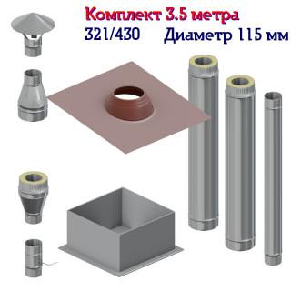 Комплект дымохода 115 мм «ПРЕМИУМ» (нерж./нерж.)