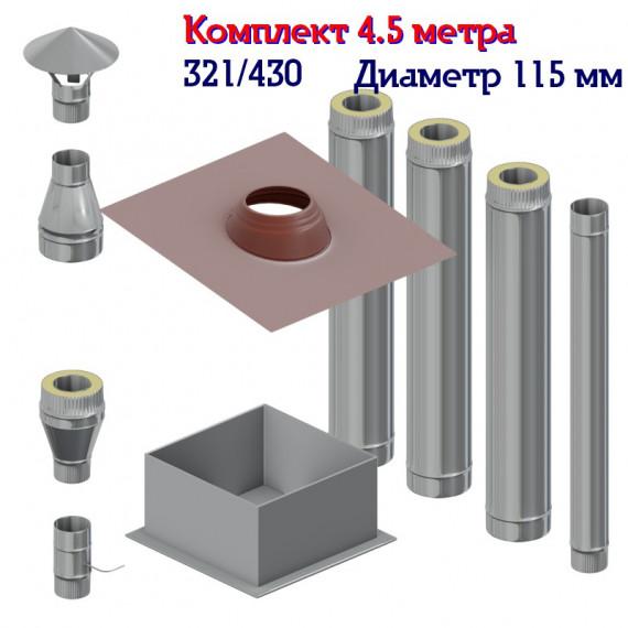 Комплект дымохода 115 мм «ПРЕМИУМ» (нерж./нерж.) 3,5 метра (2-е сэндвич-трубы)